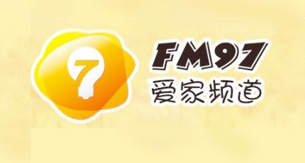 黑龙江人民广播电台爱家频道(FM97)在线收听