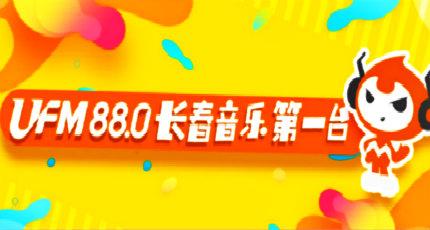 长春国际时尚音乐调频(UFM88.0)在线收听