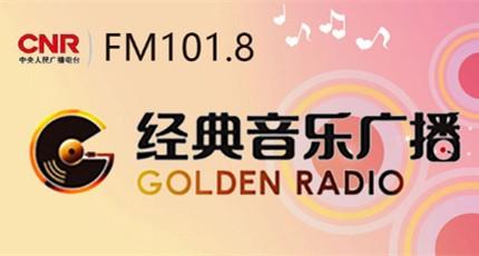 中央人民广播电台经典音乐广播(FM102.1)在线收听