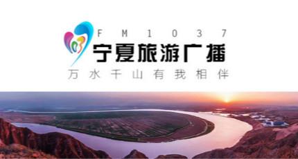 宁夏旅游广播电台(FM103.7)在线收听