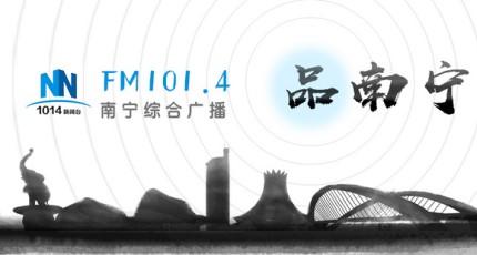 南宁新闻综合广播电台(FM101.4)在线收听