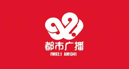 辽宁都市广播电台(FM92.1)在线收听