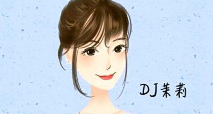 DJ茉莉:她是一名主播,又不仅仅是一名主播
