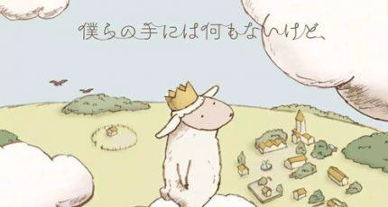 日本催泪动画短片《尽管我们的手中空无一物》
