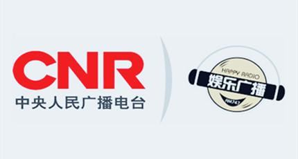 中央人民广播电台娱乐广播(AM747)在线收听