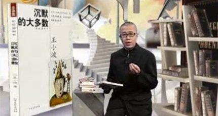 梁文道【开卷八分钟】:谈王小波合集
