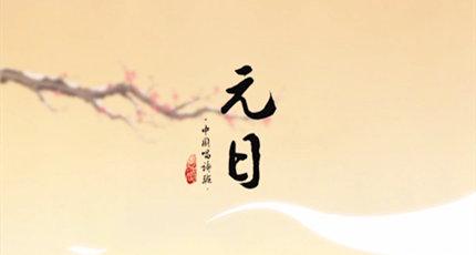 国产优秀水彩动画短片《元日》:这才是春节的味道!