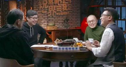 《圆桌派第三季》亲戚:过年需要亲戚吗?