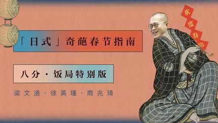 梁文道《八分》饭局特别版:奇葩的日本人怎么过春节?