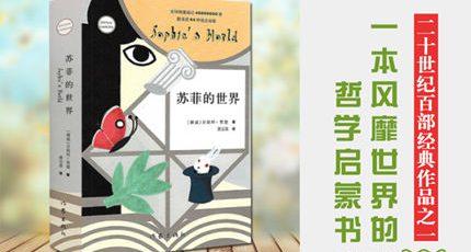 (乔斯坦·贾德)小说《苏菲的世界》:一场哲学的魔幻怪谈