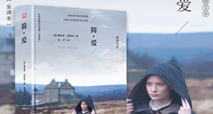 (夏洛蒂·勃朗特)小说《简·爱》:我养你是世界上最毒的情话