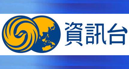 凤凰卫视资讯台高清直播在线观看