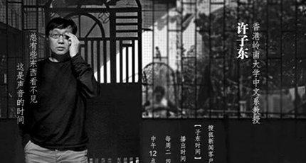 许子东《子东时间》:大学毕业生怎么求职找工作