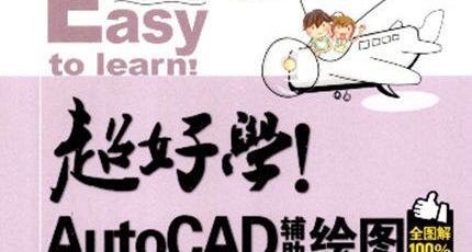 PDF电子版《超好学!AutoCAD辅助绘图(全图解100%)》:学习AutoCAD的好书