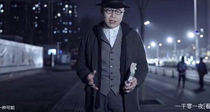 梁文道【一千零一夜】:地球上最聪明的小子