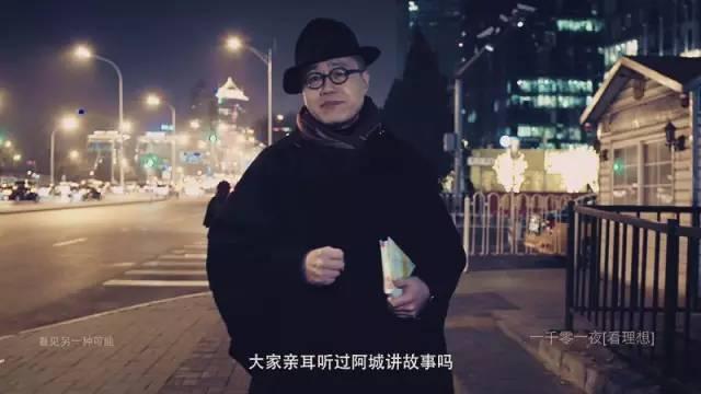 梁文道【一千零一夜】:《阿城精选集》
