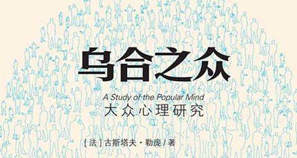 (古斯塔夫·勒庞)大众心理学著作《乌合之众》电子版下载阅读