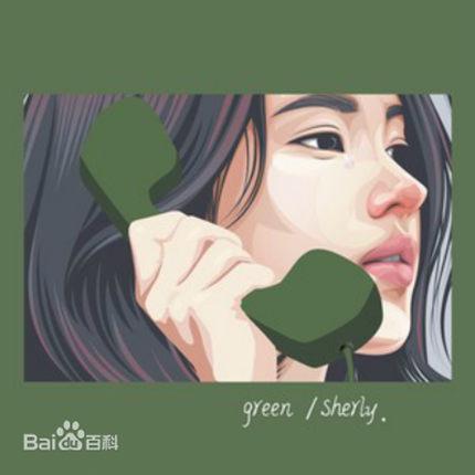 陈雪凝《绿色》:爱我的话你都说,爱我的事你不做
