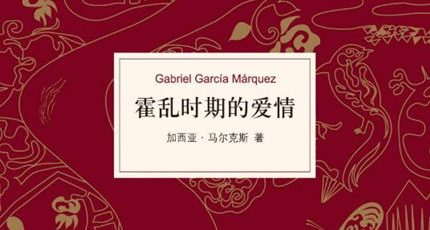 (加西亚·马尔克斯)小说《霍乱时期的爱情》全文电子版下载阅读