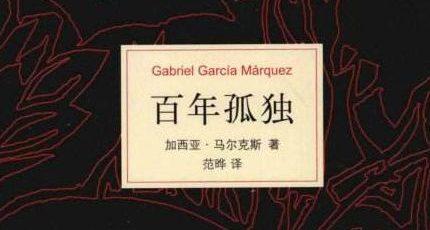 (加西亚·马尔克斯)小说《百年孤独》有声版全集下载收听