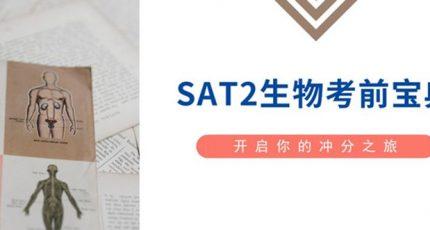 【SAT2生物考前必读】亲妈级SAT2生物考前救命指南请查收