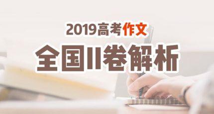 2019年高考作文全国卷Ⅱ深度解析