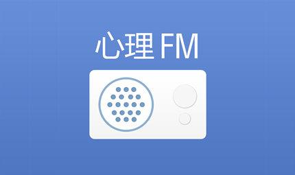 心理fm网络电台官网_心理FM网络电台在线收听 | 清沫网