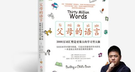 (樊登推荐)育儿书籍《父母的语言》全本电子版下载在线阅读