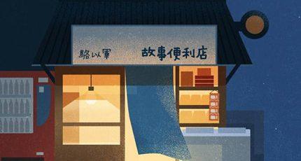骆以军《故事便利店》:发光的房间