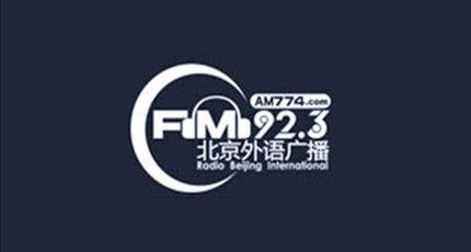 北京英语广播电台(FM92.3)在线收听