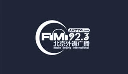 龙广交通台在线收听_北京英语广播电台(FM92.3)在线收听 | 清沫网