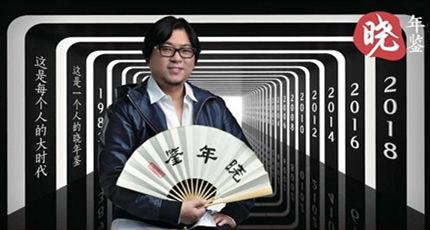 高晓松《晓年鉴》2012年:《晓说》《如丧》相继问世,李安再夺小金人