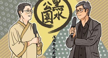 《黑水公园》赵艾文:做电台是情怀,亦是远方