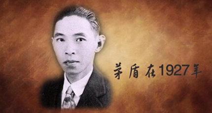 许子东《国史演义》五四文坛旧事:茅盾在1927年