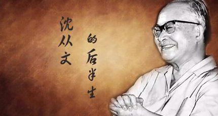 许子东《国史演义》五四文坛旧事:沈从文的后半生