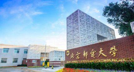 最新世界大学排名,北京邮电大学比南京邮电大学低?