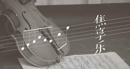 焦元溥《古典音乐史》:矛盾集合体肖邦