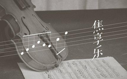 焦元溥《古典音乐史》巴洛克时期音乐概论:变形的珍珠?