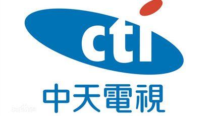 台湾中天综合电视台高清在线直播观看