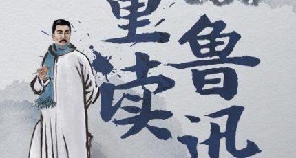 """许子东重读鲁迅《我之节烈观》:女人的身上,压着""""节烈""""的鬼!"""