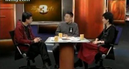 许子东、查建英《锵锵三人行》:张爱玲《小团圆》超越《色戒》?