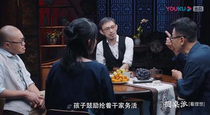 《圆桌派》亲情:我们的父母