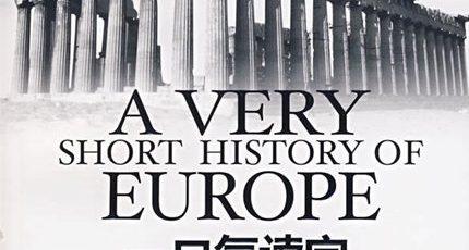 汪为华《一口气读完欧洲史》MP3音频有声版全集在线收听