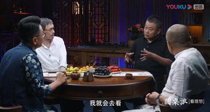 《圆桌派》菜市:菜市场文化