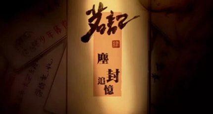 国产动画短片《茗记4:尘封追忆》