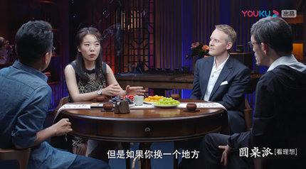 《圆桌派》游历:不远万里来到中国