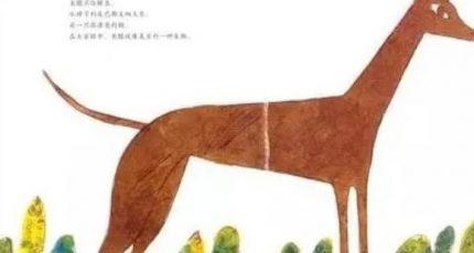 儿童睡前有声故事《一只叫长腿的狗》在线收听