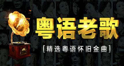 好听的粤语老歌在线收听 经典粤语歌曲排行榜
