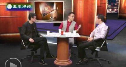 许子东、杨奎松《锵锵三人行》:谈谈张学良
