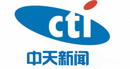 台湾中天新闻台高清在线直播观看